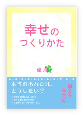 優月 著書「幸せのつくりかた」